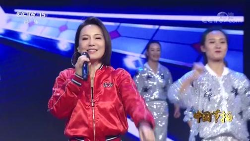 《中国节拍》 20200626
