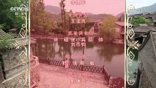 《音乐公开课》 20200625 端午特别节目 欢度中国节