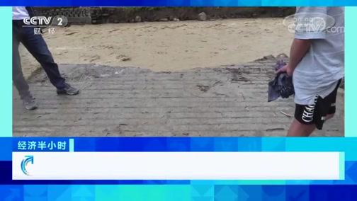 《经济半小时》 20200625 贵州:洪水来袭