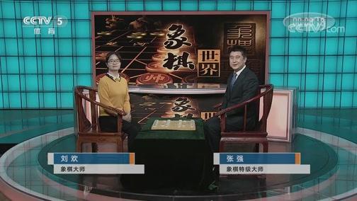 [棋牌乐]20200627 汪洋VS赵金成