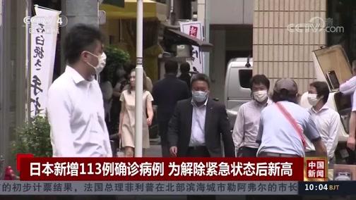 《中国新闻》 20200629 10:00
