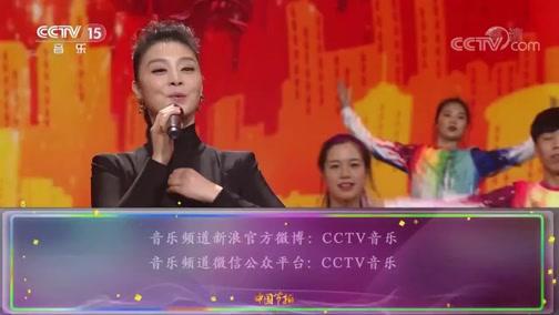 《中国节拍》 20200630