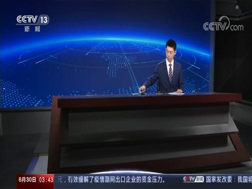 《新闻直播间》 20200630 03:00