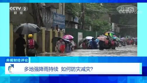 《央视财经评论》 20200629 多地强降雨持续 如何防灾减灾?