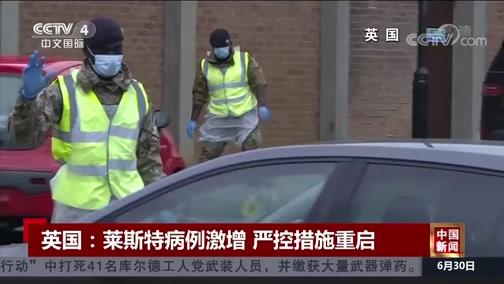 《中国新闻》 20200630 18:00