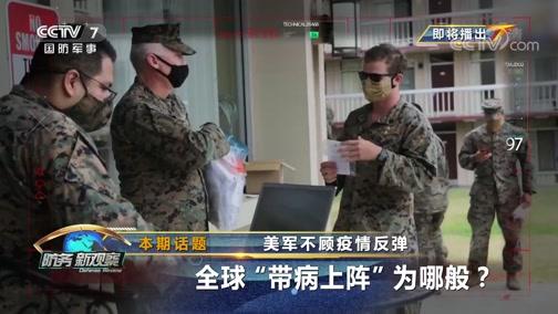 """《防务新观察》 20200703 美军不顾疫情反弹 全球""""带病上阵""""为哪般?"""
