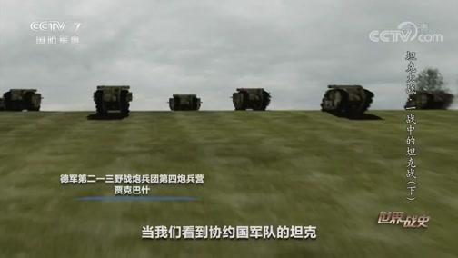 《世界战史》 20200707 坦克大战 一战中的坦克战(下)
