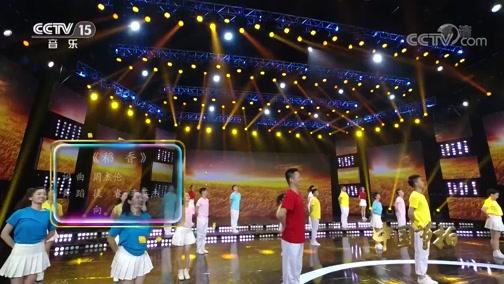 《中国节拍》 20200707