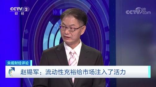 """《央视财经评论》 20200707 股市""""五连阳"""" 支撑在哪里?"""