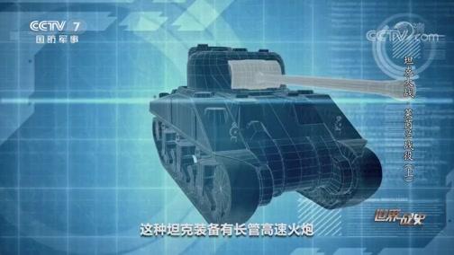 《世界战史》 20200708 坦克大战 莱茵兰战役(上)