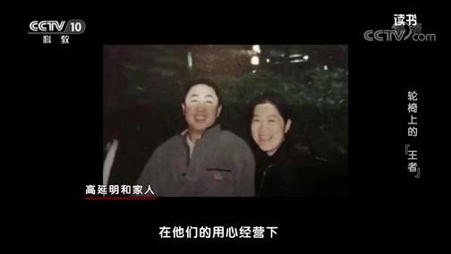 """《读书》 20200711 卢戎 《我要飞:中国残疾人乒乓球运动纪实》 轮椅上的""""王者"""""""