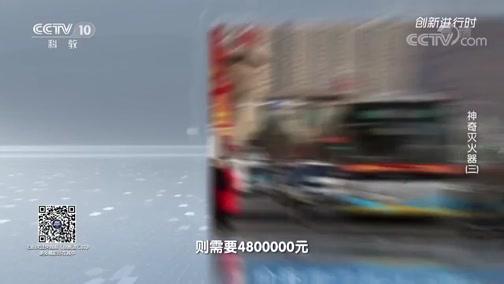 《创新进行时》 20200715 神奇灭火器(三)