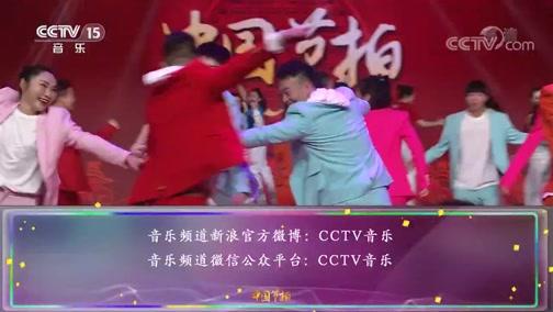 《中国节拍》 20200715 16:05