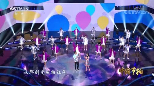 《中国节拍》 20200717