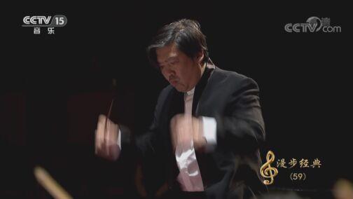 """《CCTV音乐厅》 20200805 """"漫步经典""""系列音乐会(59) """"致敬经典""""小提琴专场音乐会(一)"""