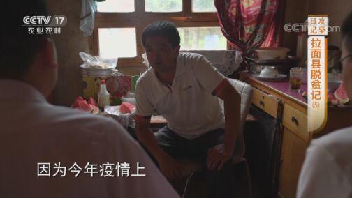 《攻坚日记》 20200807 拉面县脱贫记(5)