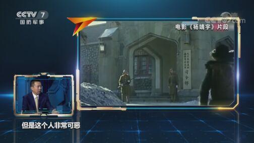 《讲武堂》 20200809 光影中的抗战传奇 第一集 白山黑水