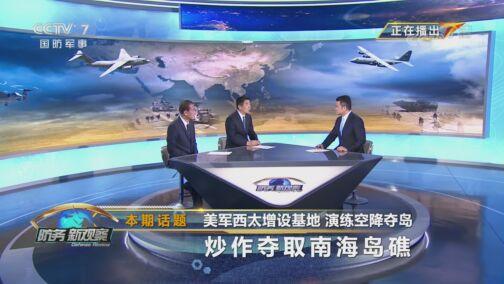 《防务新观察》 20200813 美军西太增设基地 演练空降夺岛 炒作夺取南海岛礁