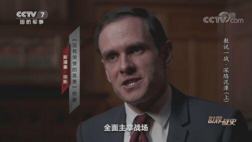 《世界战史》 20200820 数说一战 深陷泥潭(上)