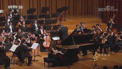 """《CCTV音乐厅》 20200820 """"漫步经典""""系列音乐会(66) """"永恒的旋律"""" 经典作品音乐会(二)"""