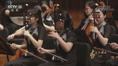 """《CCTV音乐厅》 20200821 """"漫步经典""""系列音乐会(67) """"永恒的旋律"""" 经典作品音乐会(三)"""