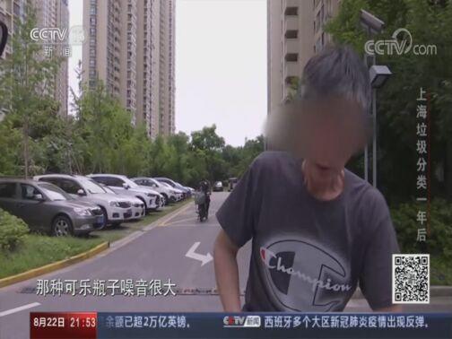 《新闻调查》 20200822 上海垃圾分类一年后
