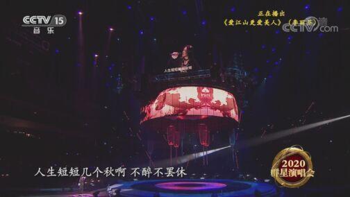 《精彩音乐汇》 20200823 2020群星演唱会 第一辑