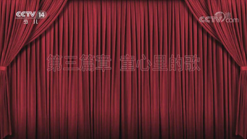 《大手牵小手》 20200826 总台童声合唱音乐会