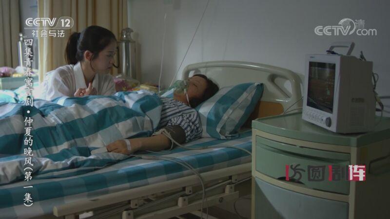 《方圆剧阵》 20200825 四集青春寓言剧·仲夏的晚风(第一集)