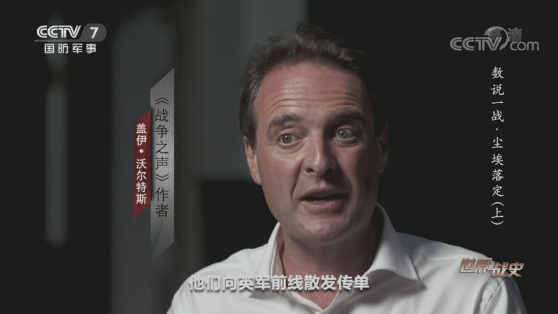 《世界战史》 20200828 数说一战 尘埃落定(上)