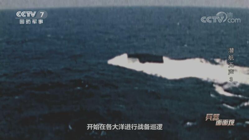 《兵器面面观》 20200831 潜航无声 3