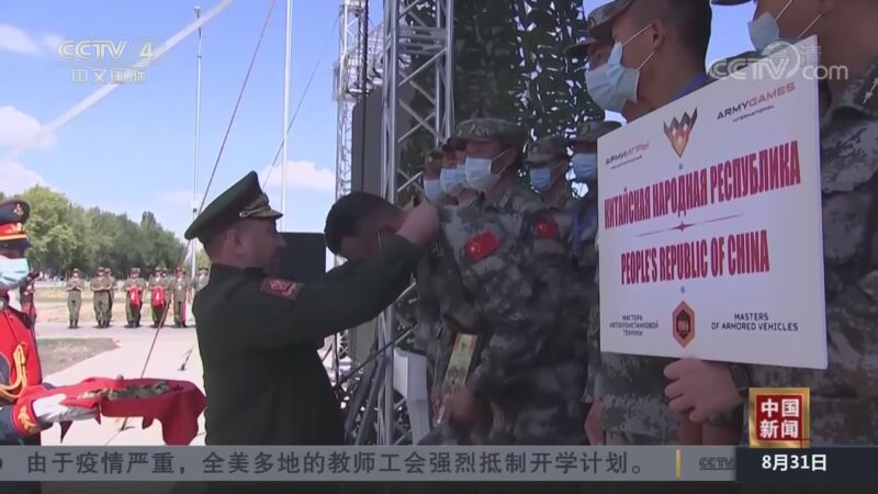 《中国新闻》 20200831 07:00