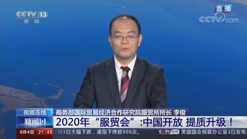 """《新闻1+1》 20200904 2020年""""服贸会"""":中国开放 提质升级!"""