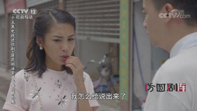 《方圆剧阵》 20200906 十五集电视迷你剧·莲花闹海棠第二季(第九集)