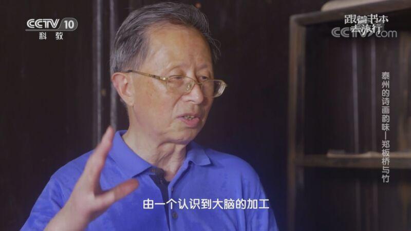 《跟着书本去旅行》 20200909 泰州的诗画韵味——郑板桥与竹