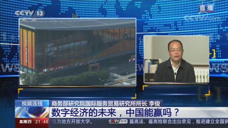 《新闻1+1》 20200910 数字经济的未来,中国能赢吗?