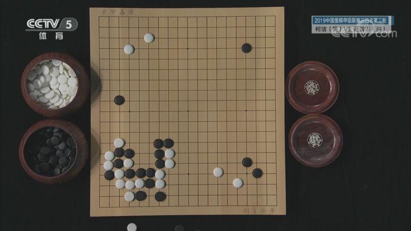 [棋牌乐]20200916 2019围甲联赛:柯洁VS赵晨宇