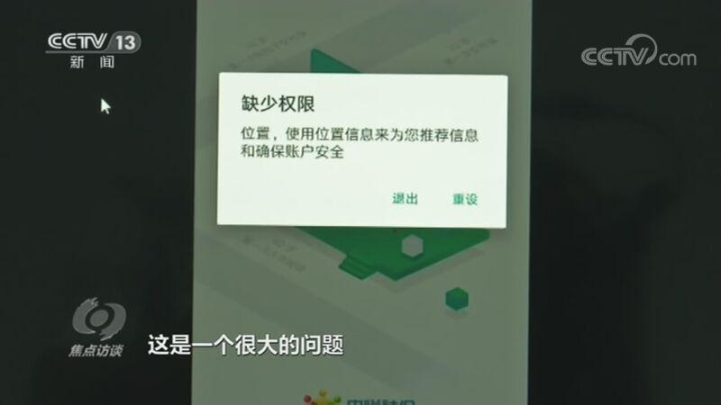 """《焦点访谈》 20200917 警惕""""云陷阱"""" 织牢""""安全网"""""""