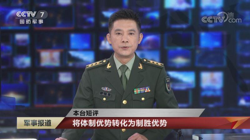 《军事报道》 20200919