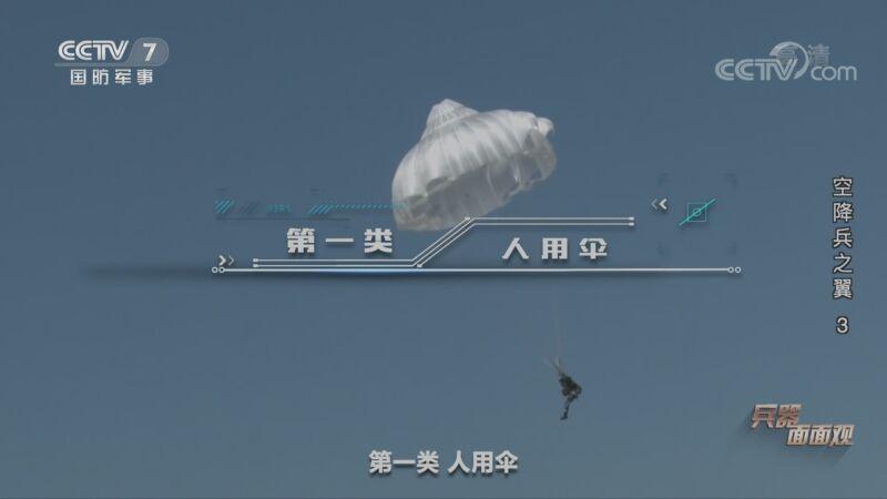 《兵器面面观》 20200921 空降兵之翼 3