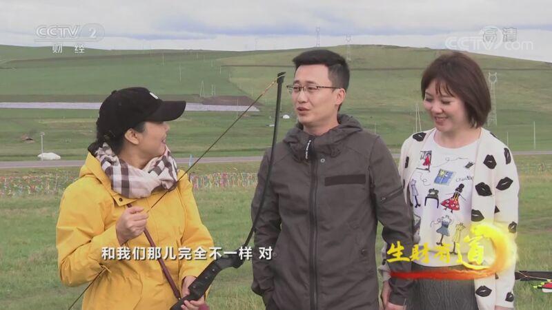 《生财有道》 20200922 生态中国草原行——额尔古纳的鲜甜味道
