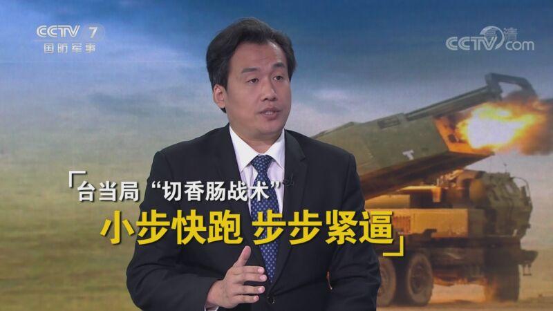 """《防务新观察》 20200924 给台当局制造""""迷梦"""" 推日本扩充军力 美为遏华挑动最敏感神经"""