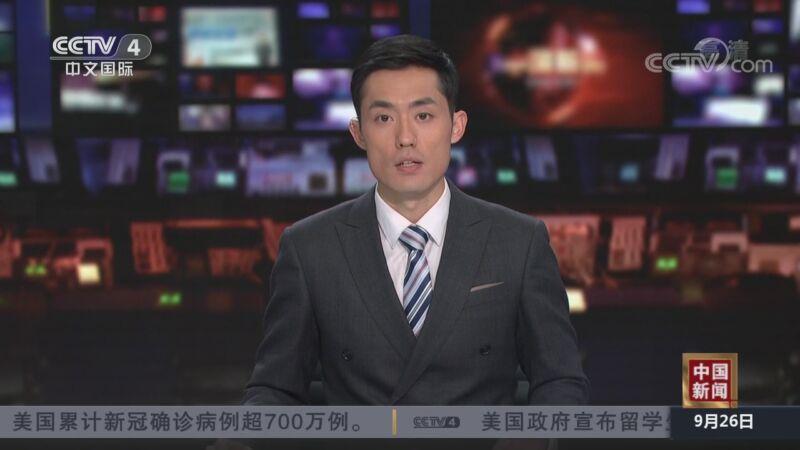 《中国新闻》 20200926 07:00