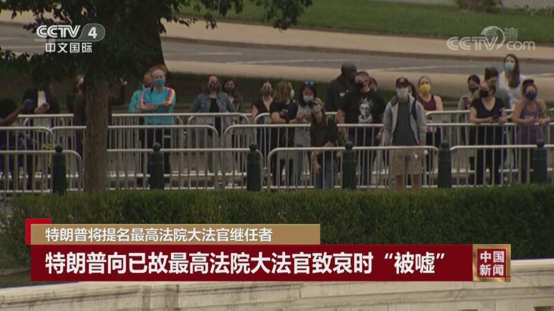 《中国新闻》 20200926 04:00