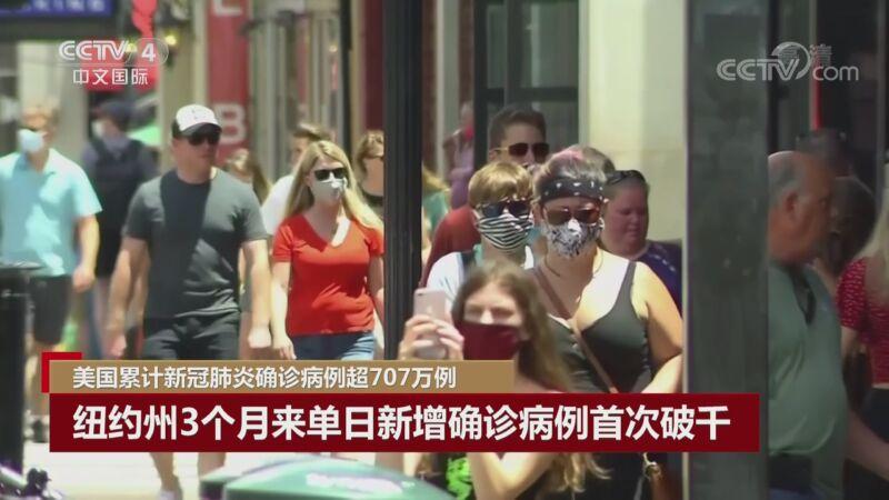 《中国新闻》 20200927 15:55