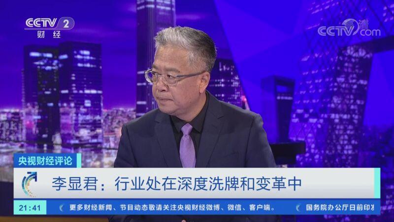 """《央视财经评论》 20200928 北京车展:车企为何纷纷""""触电""""?"""
