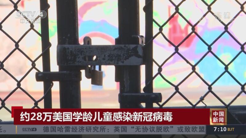 《中国新闻》 20200929 07:00