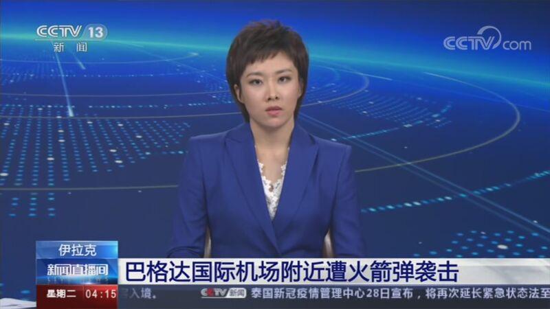《新闻直播间》 20200929 04:00