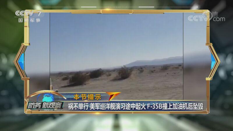 """《防务新观察》 20201002 再次!美F-35撞加油机爆炸 想在南海""""碰瓷""""却遇家门不幸"""