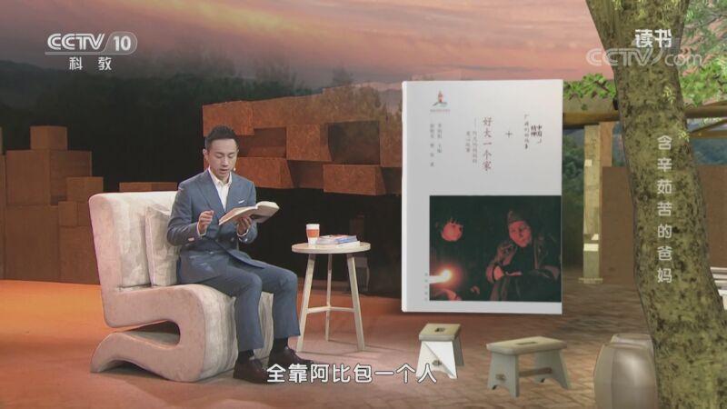 《读书》 20201005 郝敬堂/樊琴 《好大一个家》 含辛茹苦的爸妈